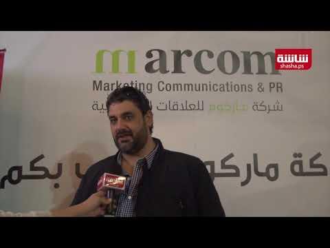 فيديو| افتتاح معرض الشوكولاته والقهوة بنسخته الخامسة برام الله