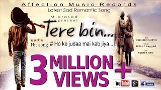 Tere Bin-Ho Ke Juda Kab Jiya   New Hindi Sad Song   Sad