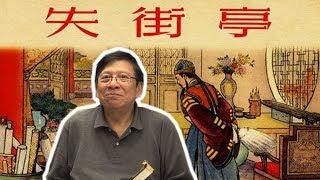 (中文字幕) 失街亭, 揮淚斬馬謖的真相是 ? 〈蕭若元@奇情歷史〉第三講
