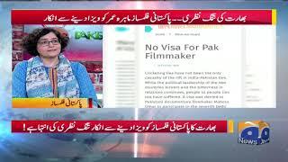 India ki Tang Nazri Pakistani Film Saaz Mahira Umar ko Visa Dene Se Inkar.Geo Pakistan