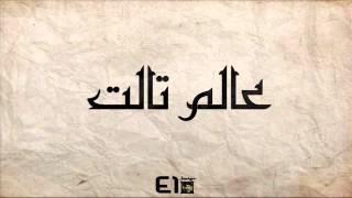تحميل اغاني El Joker - 3alam Talet l الجوكر - عالم تالت MP3