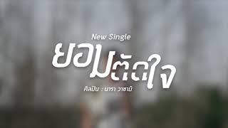 TEASER ยอมตัดใจ - นารา วาซาบิ