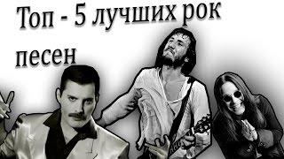 Топ-5 лучших рок композиций