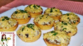 Тарталетки с грибами и курицей под сыром
