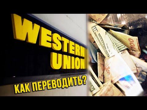 Как сделать перевод Western Union. Перевод денег в другую страну