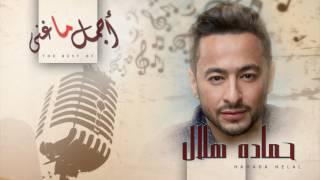 تحميل اغاني أجمل ما غنى - حمادة هلال   Agmal Ma Ghana - Hamada Helal MP3