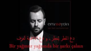 Emre Aydin Sen Beni Unutmazsin  اغنية امرا ايدن لن تستطيع نسياني مترجمة