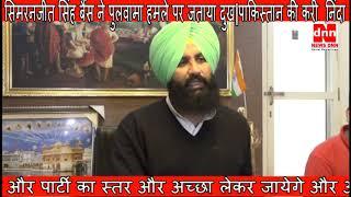 सिमरनजीत सिंह बैंस ने पुलवामा हमले पर जताया दुख पाकिस्तान की करी  निंदा