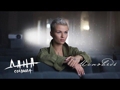 Дана Соколова - Исповедь (премьера клипа, 2018)