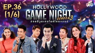 HOLLYWOOD GAME NIGHT THAILAND S.3 | EP.36 เกรท,ชิปปี้,บอย,กอล์ฟ,พิงกี้,ต้นหอม [1/6] | 02.02.63