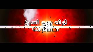 Ine Oru Vidhi Seiyada | Tamil Official Short Film | Shakthi | Sharath | A Film By Ashok