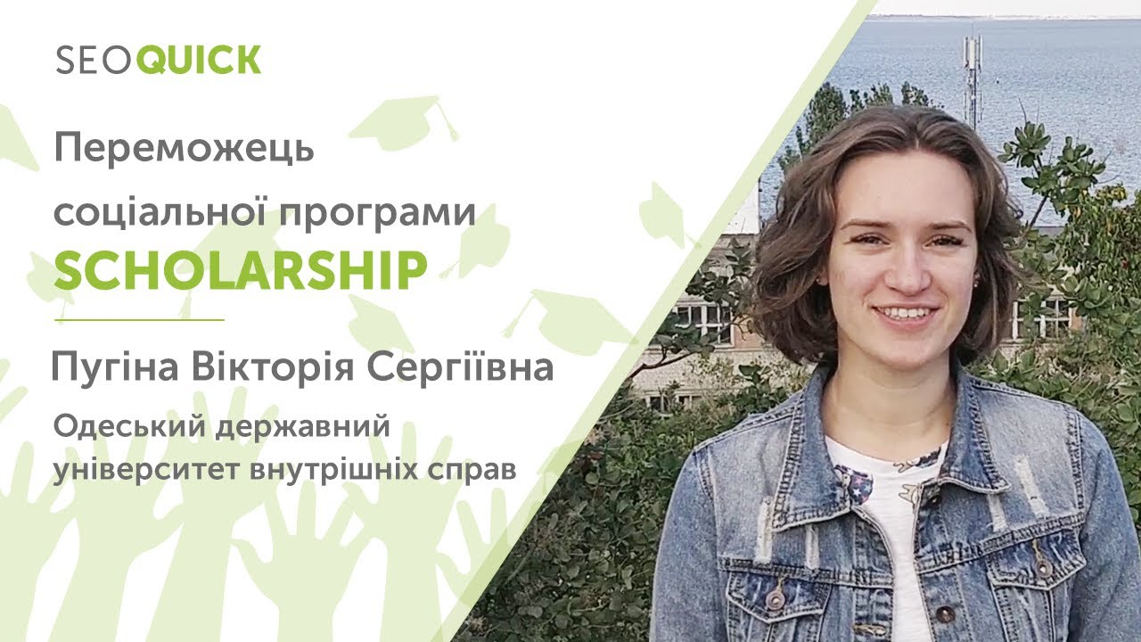 Победитель социальной программы Scholarship - Пугина Виктория