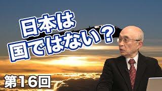 第16回 日本は国家ではない!?
