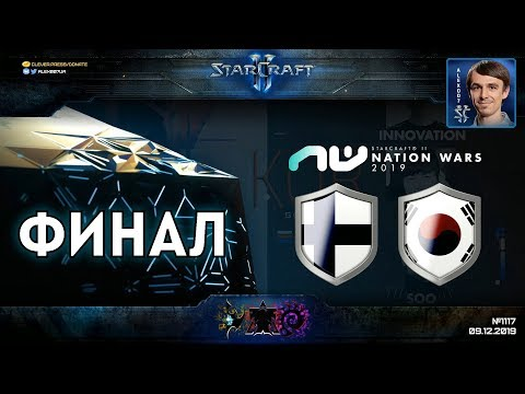 Nation Wars 2019 FINAL - ЮЖНАЯ КОРЕЯ vs ФИНЛЯНДИЯ в StarCraft II feat. Serral, INnoVation, Stats