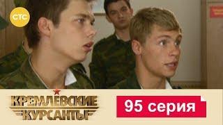 Кремлевские курсанты свадьба губского и сухановой