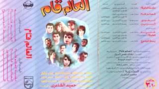 تحميل اغاني Hamid El Shari - Lif O'Door I حميد الشاعري - لف ودور MP3