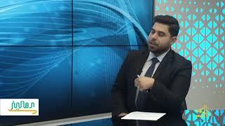 لقاء الدكتور عبد الكاظم العبودي في برنامج دهاليز السياسة