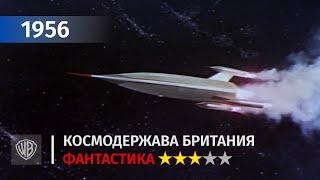 Космическая держава №1 — Британия   Спутник в небе — Satellite in the Sky (1956)   Фантастика #3