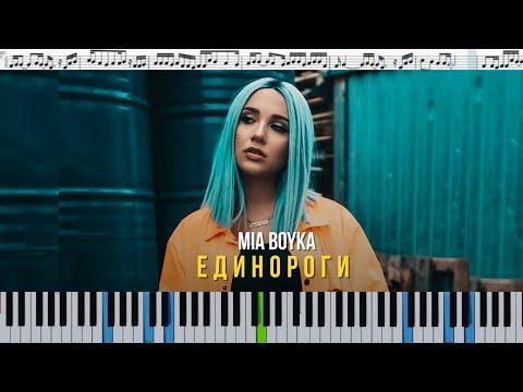 MIA BOYKA - Единороги (кавер на пианино + ноты)