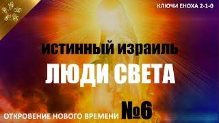 КТО ОНИ И ДЛЯ ЧЕГО НА ЗЕМЛЕ? ЛЮДИ СВЕТА ЯВЛЯЮТСЯ ИСТИННЫМ ИЗРАИЛЕМ. Книга знаний - Ключи Еноха 2-1-0