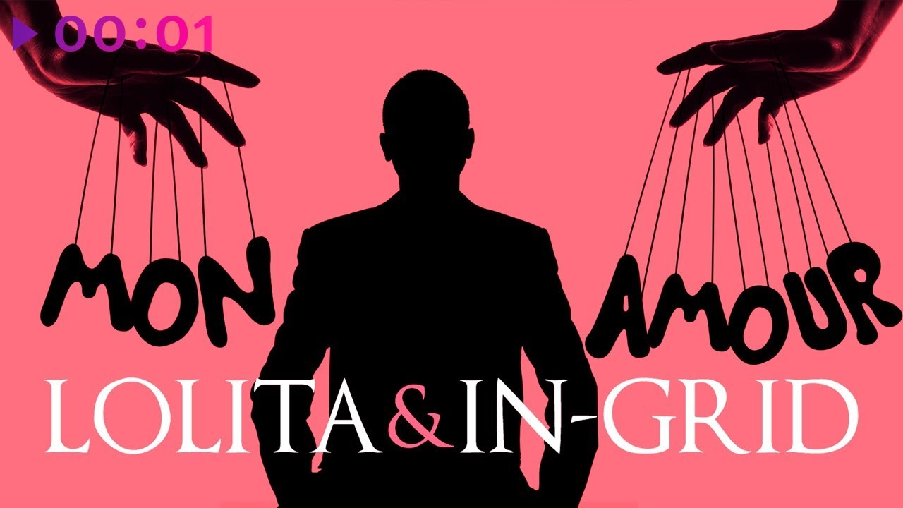 Лолита & In-Grid — Mon Аmour