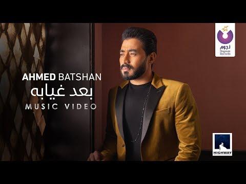 """شاهد- """"بعد غيابه"""" ثالث أغاني ألبوم أحمد بتشان"""