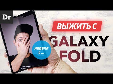 НЕДЕЛЯ с Galaxy Fold: ОБЗОР и ОПЫТ использования