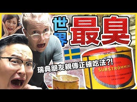 阿倫帶你看「世界最臭鯡魚罐頭」正確使用方法
