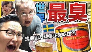 「世界最臭鯡魚罐頭」大家都用錯方法開!讓正統瑞典人教你正確吃法《阿倫來吃喝》