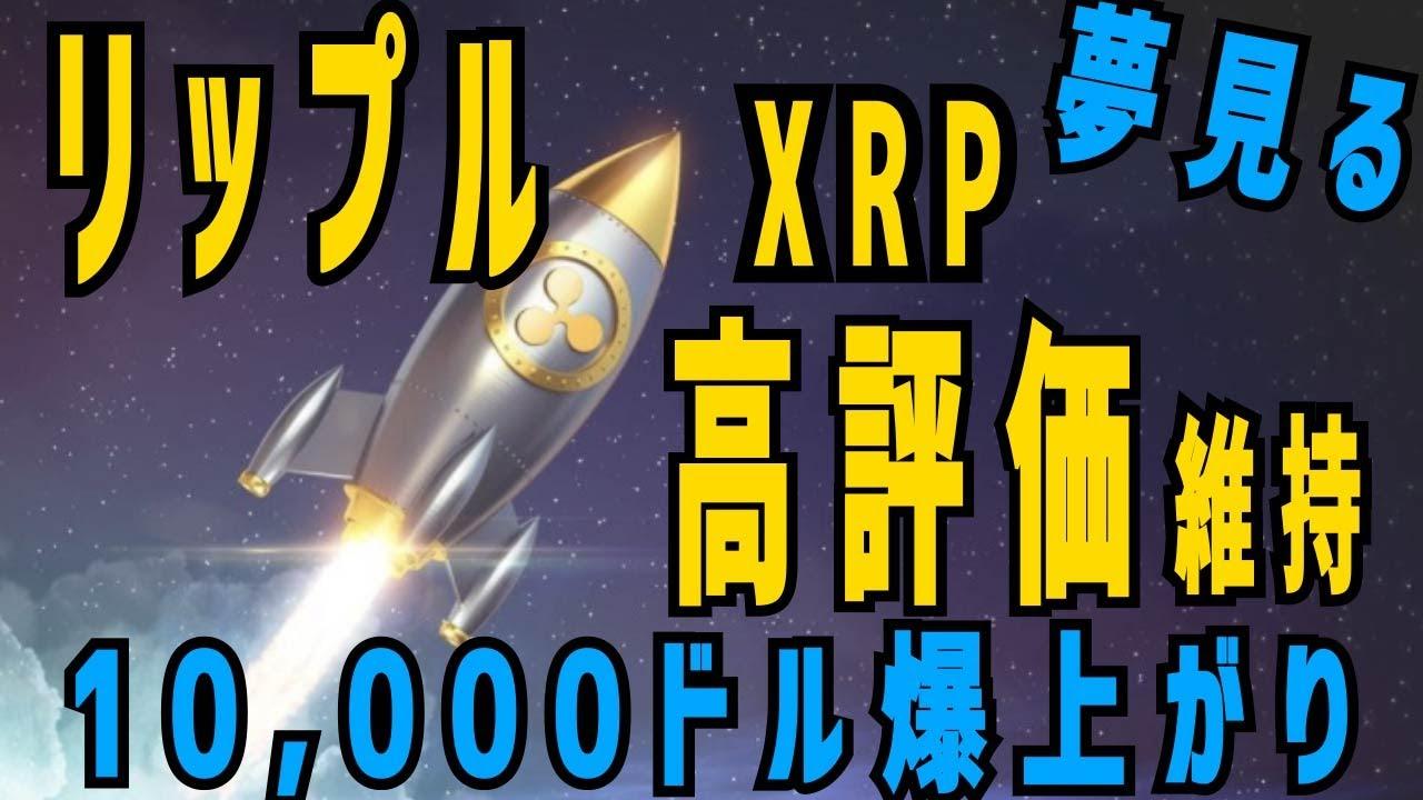 リップル XRP 高評価のランキング 将来は爆上がりで10,000ドルに到達する可能性がある!?あっちゃん #リップル #仮想通貨 #XRP