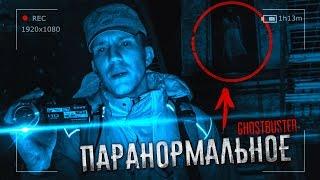 Паранормальное - Ужас в Заброшенной Усадьбе | Подкаст к GhostBuster