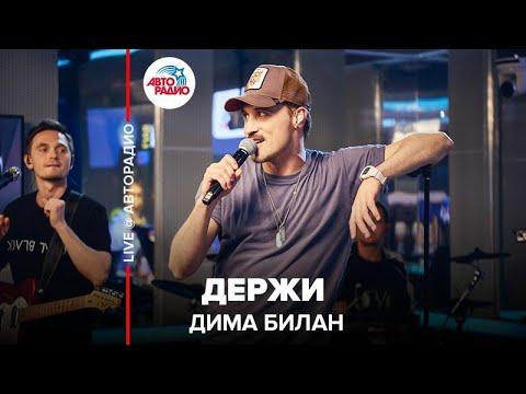 🅰️ Дима Билан - Держи (LIVE @ Авторадио)