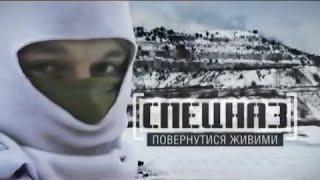 Спецназ. Вернуться живыми – документальный фильм о секретном отряде ВСУ / спецпроект ICTV