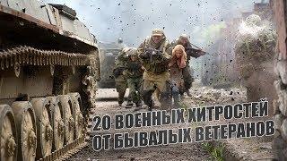 20 военных хитростей от бывалых ветеранов