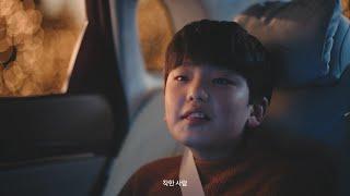 [오피셜] [광고] 그랜저, 2021 성공에 관하여 아들의 꿈