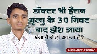 Rupesh Alwar
