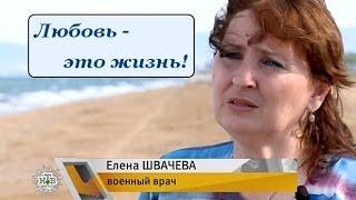 Любовь - это жизнь! Удивительная история русской женщины.
