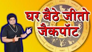 ek prashan video, ghar baithe jeeto jackpot घर बैठे जीतो जैकपॉट