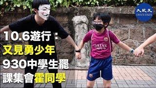 【10.6反緊急法大遊行】12歲霍同學,曾在930中學生罷課集會上發言:自己是香港未來,現在不爭取,未來恐沒有集會了。
