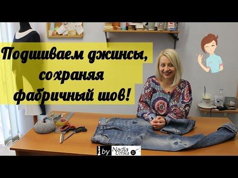 Как укоротить джинсы и сохранить фабричный шов! by Nadia Umka!