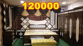 Designer Bedroom Furniture || Modern Designs Wedding Furniture  With Prices In 2020 || PVC Furniture