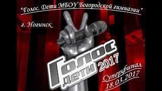 Голос Дети МБОУ Богородской гимназии Суперфинал (18.03.2017)