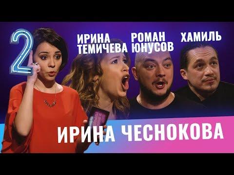 Хамиль Каста, Роман Юнусов, Ирина Темичева. Бар в большом городе. Выпуск 2