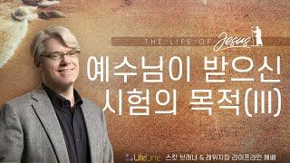 [마태복음 4:1-11] 예수님이 받으신 시험의 목적 (III) The Purpose of Jesus' Temptations (III)