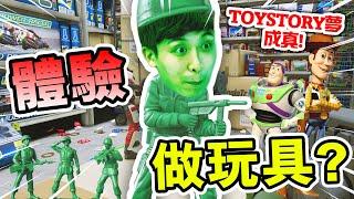 【體驗成為玩具🧸!?】TOY STORY夢成真了!從玩具店中醒來的巴斯?暴龍?綠士兵?還有...爆旋陀螺?