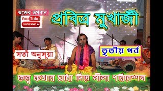 Pabitra Mukherjee Horinam || Part 3 || New Lila Kirtan ||