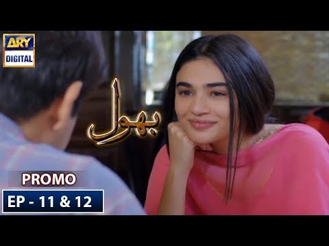 Bhool Double Episode 11 & 12 ( Promo ) ARY Digital Drama
