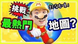 【挑戰世界最熱門🔥MARIO自製地圖!】🐢龜殼打乒乓球?😆超有創意!:Super Mario Maker 2 (超級瑪利歐創作家2)#3