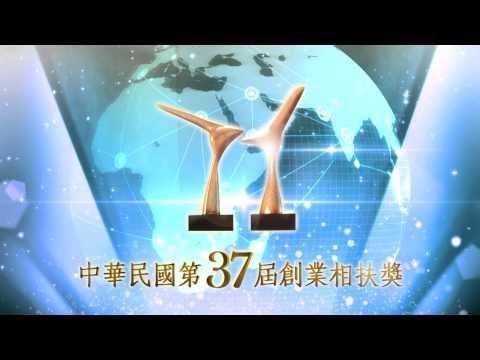 20141210 徠通科技梁瑞芳&蔡承甫 創業楷模暨相扶獎