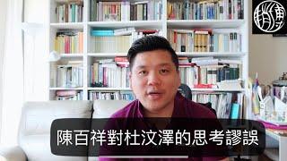 (中文字幕)習近平:「中國是全過程民主」,論陳百祥對杜汶澤的思考謬誤,20191106